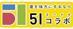 51コラボTV