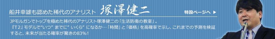 船井幸雄も認めた稀代のアナリスト 塚澤健二 特設ページへ