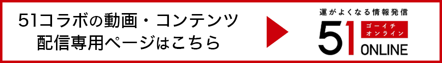51オンラインへ