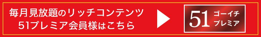 51プレミアへ