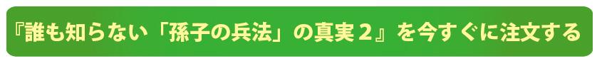 『誰も知らない「孫子の兵法」の真実2』を今すぐに注文するバナー (1)