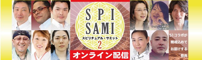 スピサミ2オンライン配信バナー