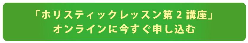 ホリスティックレッスン申し込みバナー2 (1)