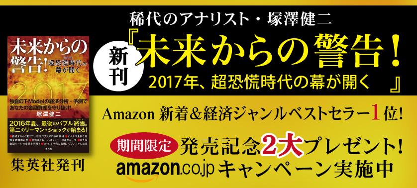 塚澤先生「未来からの警告!」バナー (4)