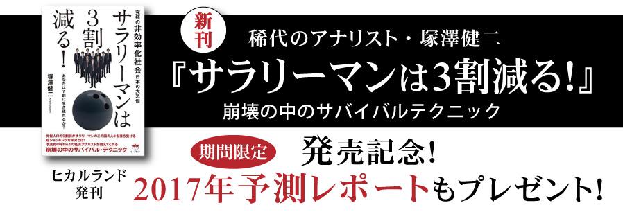 塚澤健二「サラリーマンは3割減る!」