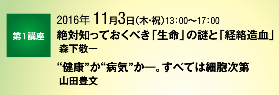 第1講座森下先生山田先生
