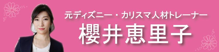 櫻井バナー