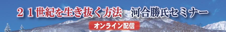 河合勝氏「21世紀を生き抜く方法」オンライン配信