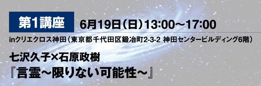 第1講座 七沢久子×石原政樹 言霊 限りない可能性