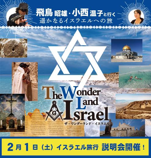 2.1イスラエル説明会