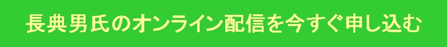 長典男氏講演オンライン配信に申し込む