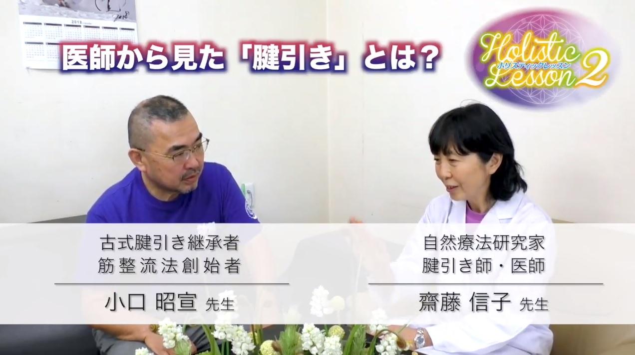 小口先生&斎藤先生