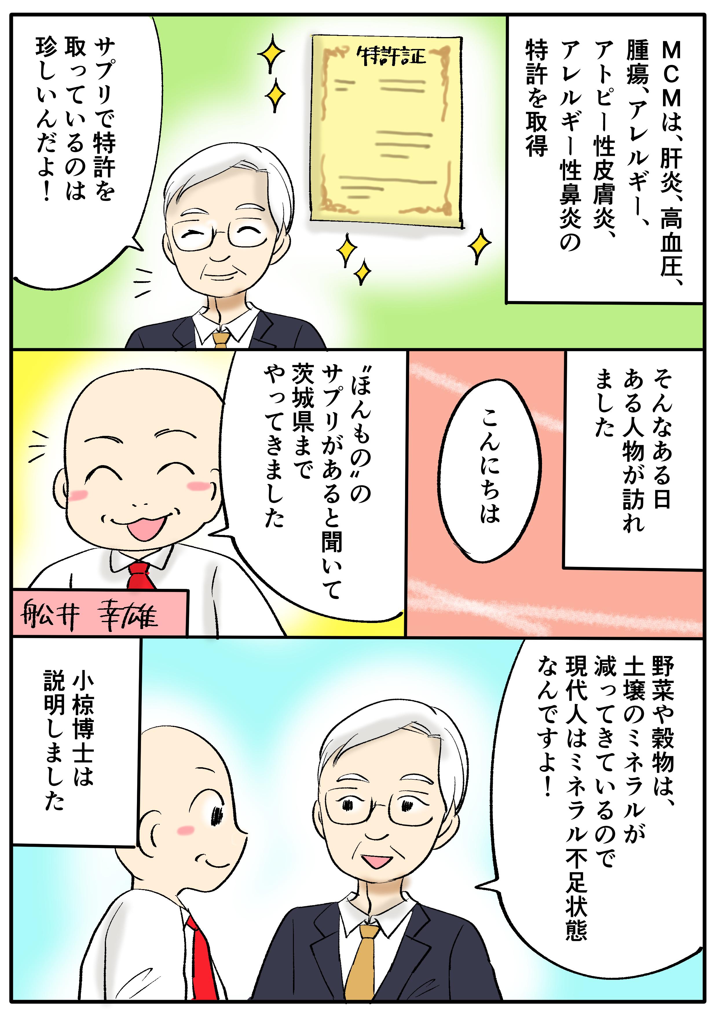 MCM漫画3