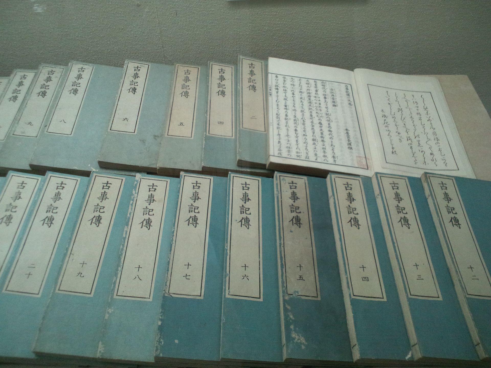 1920px-Kojiki_den