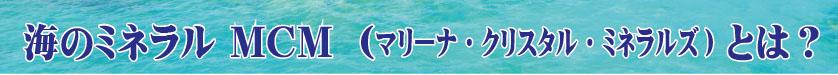 ★⑧海のミネラルとは?
