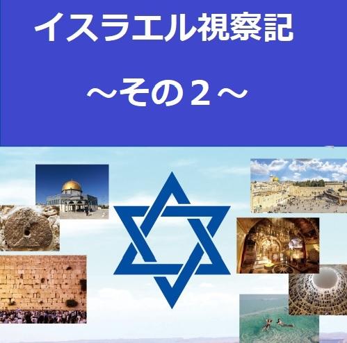 イスラエル視察2