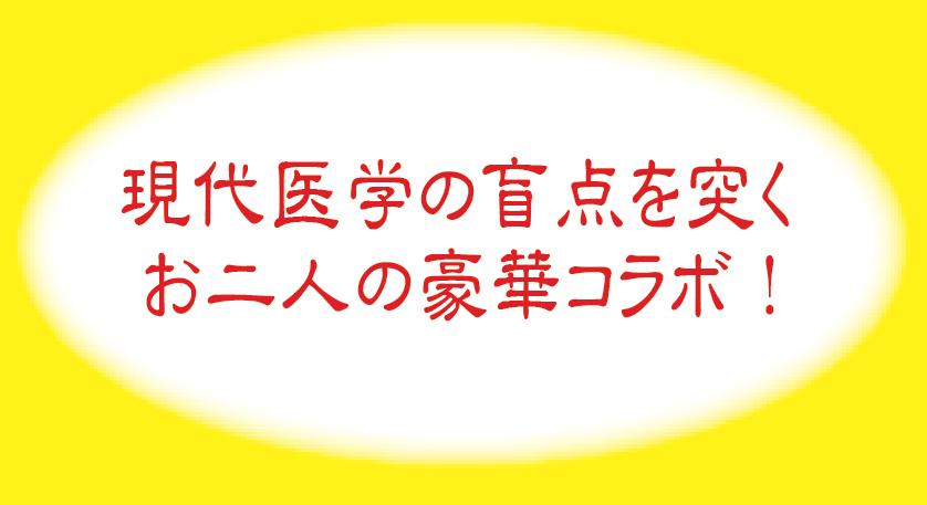 2017.2.5名古屋健幸フォーラム表面入稿用12
