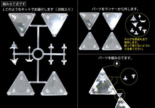 カタカムナ ゴッドピラミッドのパーツについて