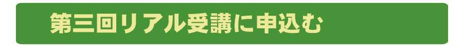 緑第3回リアル