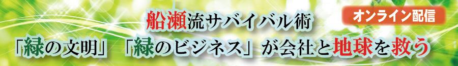 船瀬サバイバルオンライン配信