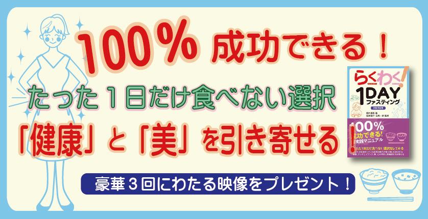 船瀬俊介監修1DAYファスティングトップ