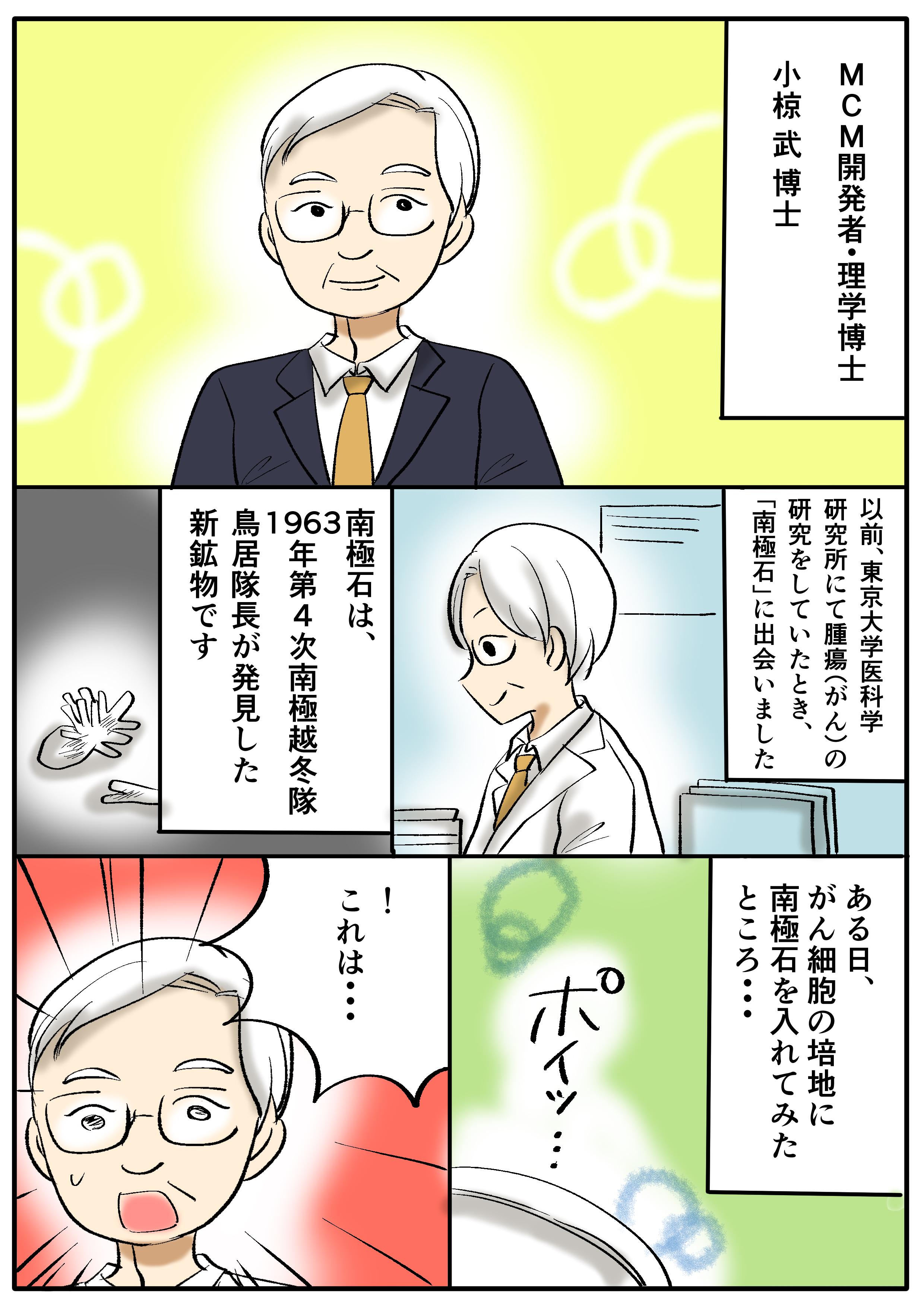 MCM漫画1