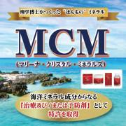 MCMイメージ正方形