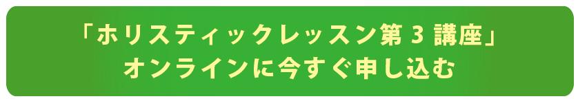 ホリスティックレッスン申し込みバナー3 (2)