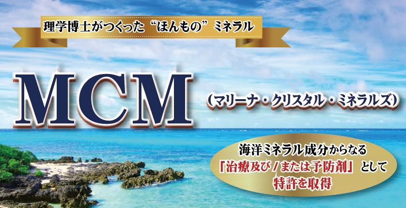 ★MCMトップ