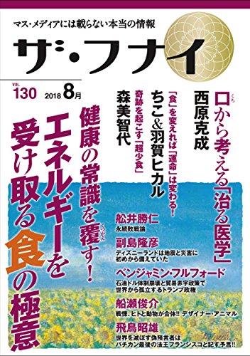 月刊誌ザ・フナイ