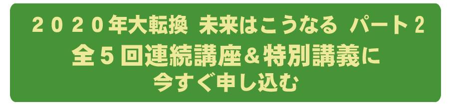 緑全5回連続特別講座今すぐ申し込む