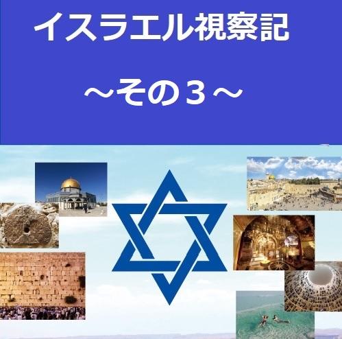 3イスラエル視察