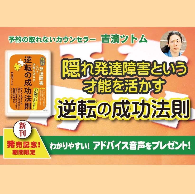 吉濱さん投稿画像佐々木作成3