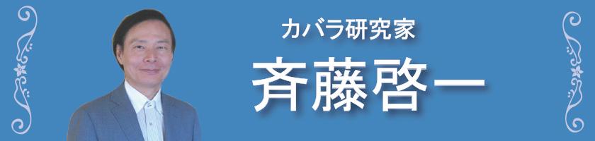 斉藤バナー