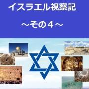 イスラエル視察4