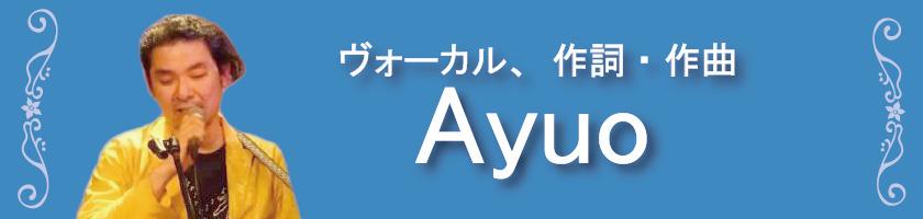 ayuoバナー