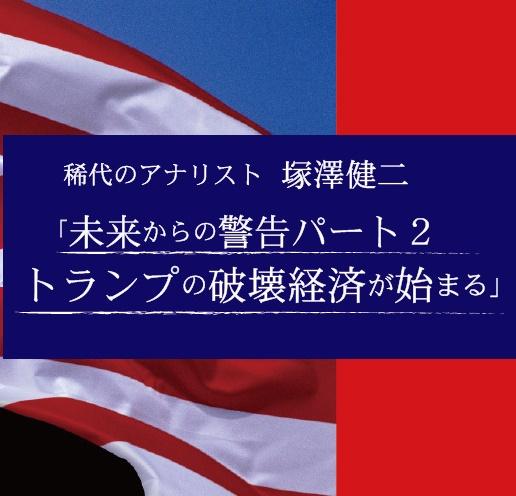 塚澤書籍Facebookバナー (2)