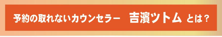 予約の取れないカウンセラー 吉濱ツトム-とは?