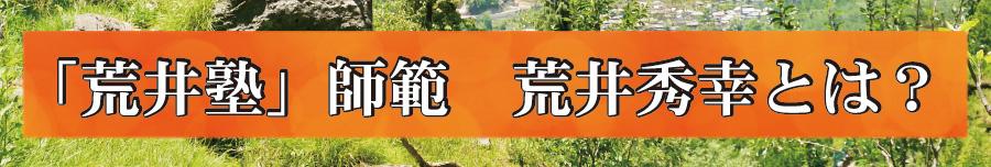 「荒井塾」師範 荒井秀幸とは?