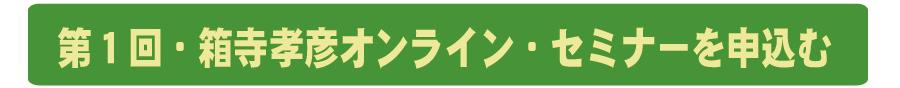 緑1回オンライン