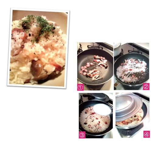 こんにゃくライス レシピ1