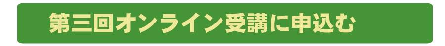 緑オンライン3回目