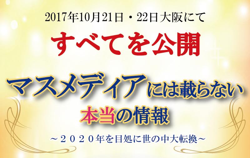 2017.10大阪 表面
