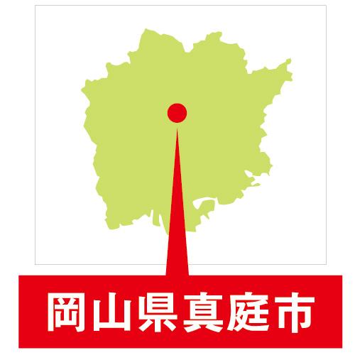 岡山県真庭市