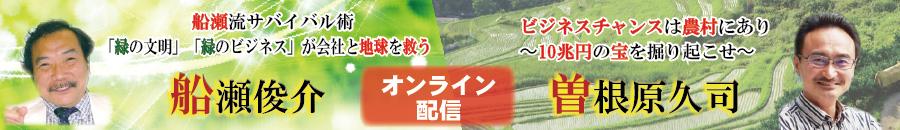船瀬&曽根原オンラインバナー