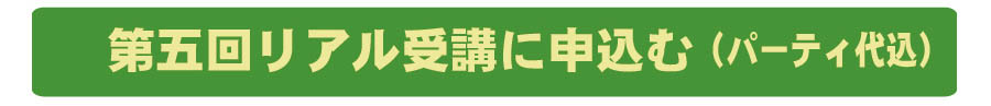 緑第5回リアル