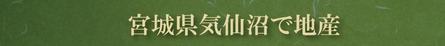 宮城県気仙沼で地産