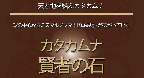 カタカムナ賢者の石タイトル