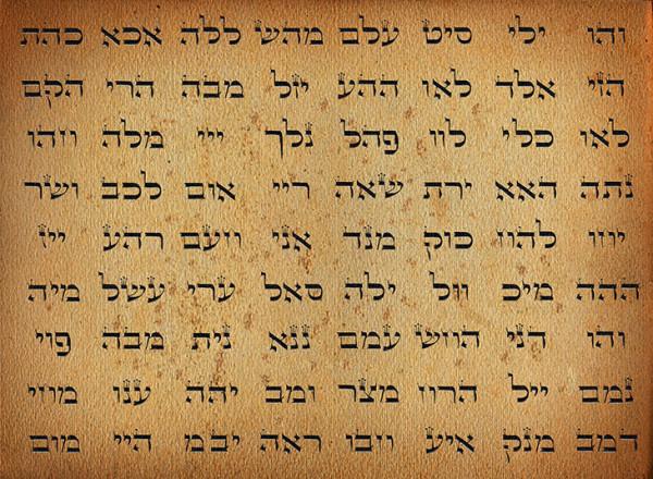 カバラ神聖コード