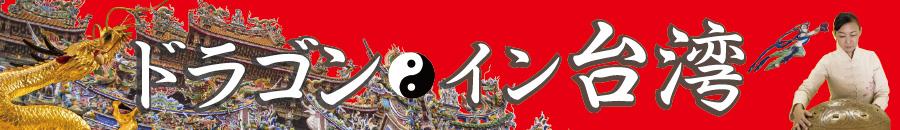 ドラゴンイン台湾実勢ページバナー1